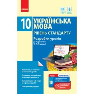 Українська мова 10 клас Розробки уроків до підручника О. П. Глазової Рівень стандарту