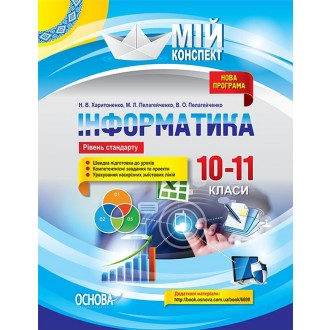 Інформатика 10–11 класи Рівень стандартус Мій конспект.