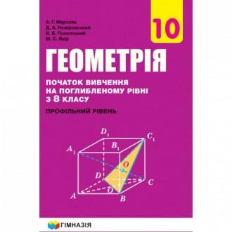 Мерзляк Геометрія 10 клас Профільний рівень 2018 (поглиблене вивчення)