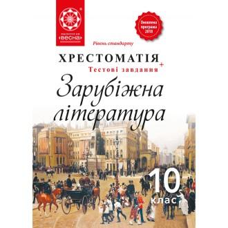 Мировая литература 10 класс Хрестоматия