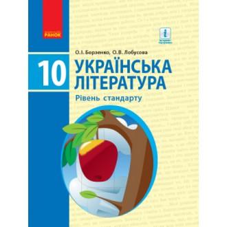 Борзенко 10 клас Українська література Підручник Рівень стандарту 2018