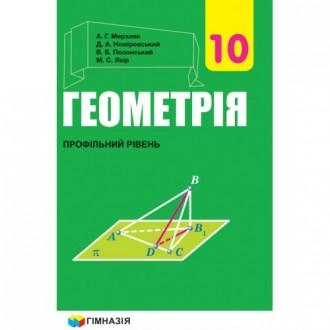 Мерзляк Геометрія 10 клас Профільний рівень 2018
