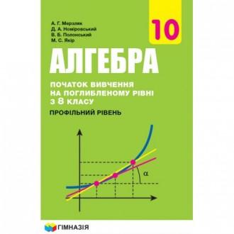 Мерзляк Алгебра 10 клас Профільний рівень 2018 (поглиблене вивчення)