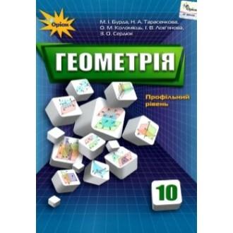 Бурда 10 клас Геометрія Підручник (профільний рівень) 2019