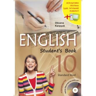 Карпюк 10 клас Англійська мова Підручник Нова програма