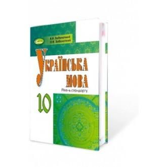 Заболотний 10 клас Українська мова Підручник Рівень стандарту (для ЗНЗ з російською мовою навчання)