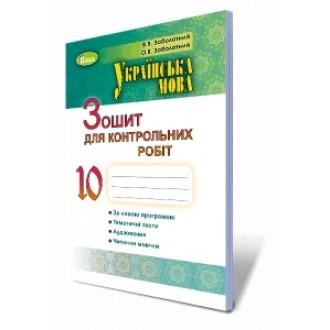 Заболотний 10 клас Українська мова Зошит для контрольних робіт (для ЗНЗ з російською мовою навчання)