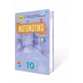 Бурда 10 клас Математика Підручник (алгебра і початки аналізу та геометрія, рівень стандарту)