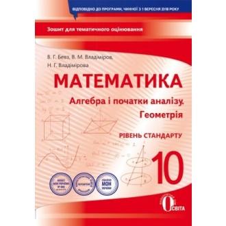 Математика 10 клас Зошит для поточного та тематичного оцінювання + зошит для практичних робіт