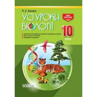 Усі уроки біології 10 клас Нова програма