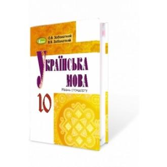 Заболотний 10 клас Українська мова Підручник (рівень стандарту)
