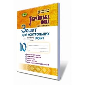 Заболотний 10 клас Українська мова Зошит для контрольних робіт.