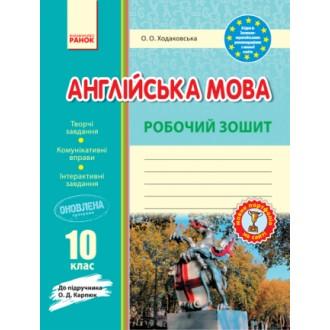 Англійська мова 10 клас Робочий зошит (до підручника Карпюк О)