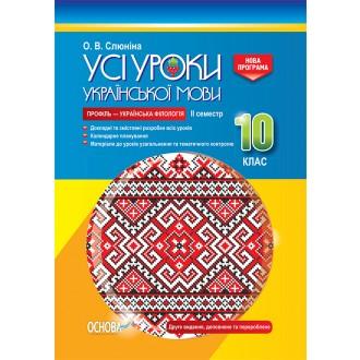Усі уроки української мови 10 клас ІІ семестр Профіль — українська філологія
