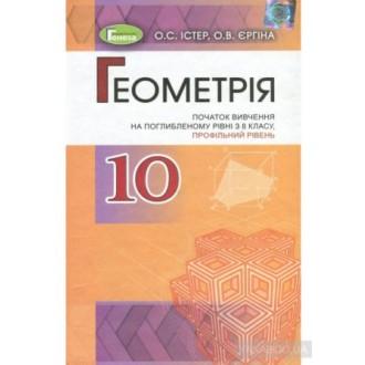 Істер 10 клас Геометрія Підручник (поглиблений рівень)
