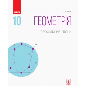 Нелін Геометрія 10 клас Підручник Профільний рівень