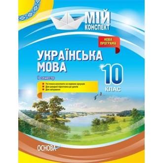 Українська мова 10 клас ІІ семестр Мій конспект