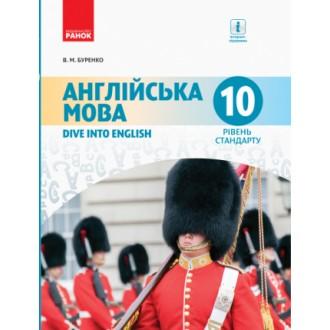 Буренко Английский язык 8 класс Учебник