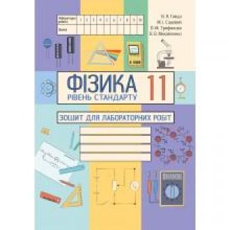Фізика 11 клас Зошит для лабораторних робіт (Гайда В.Я.)
