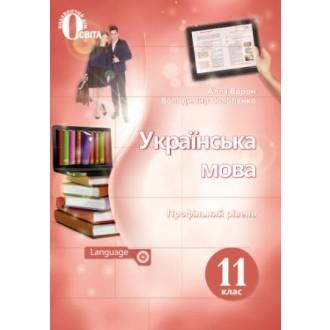 Ворон 11 клас Українська мова Підручник (профільний рівень)