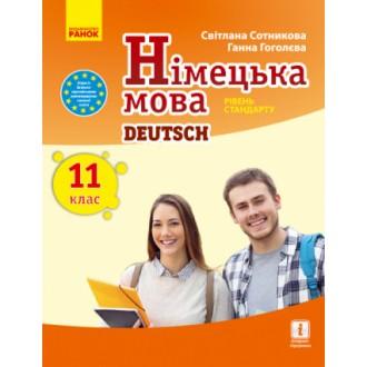 Сотникова 11 клас (11-й рік навчання) Німецька мова Підручник Рівень стандарту