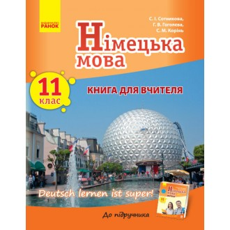 Сотникова 11 (11) клас Німецька мова Книга для вчителя