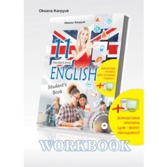 Английский язык Карпюк 11 класс Рабочая тетрадь