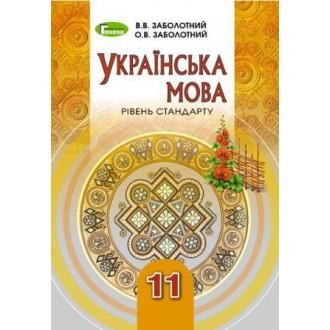 Заболотний 11 клас Українська мова (рівень стандрату) Підручник 2019