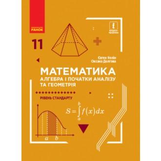 Нелін Математика 11 клас Підручник Рівень стандарту 2019