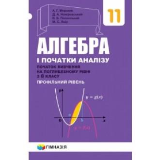 Мерзляк Алгебра і початки аналізу 11 клас Профільний рівень (вивчення на поглибленому рівні з 8 класу)