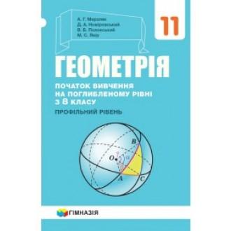 Мерзляк Геометрія 11 клас Профільний рівень (вивчення на поглибленому рівні з 8 класу)