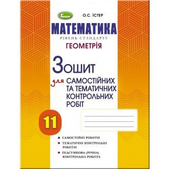 Істер 11 клас Геометрія Зошит для самостійних та тематичних контрольних робіт