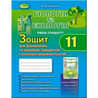 Кулініч 11 клас Біологія та екологія Зошит для формування і перевірки предметних і ключових компетентностей