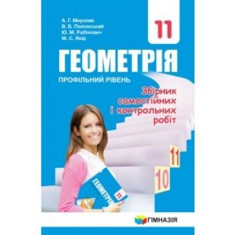 Мерзляк 11 клас Геометрія Профільний рівень Збірник самостійних і контрольних робіт