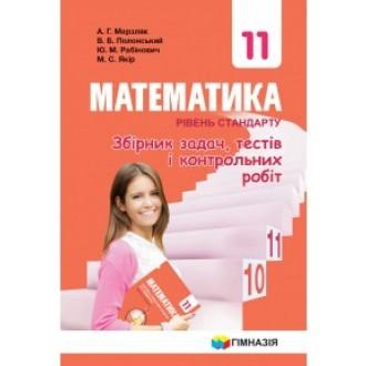 Мерзляк 11 клас Математика Рівень стандарту Збірник самостійних і контрольних робіт