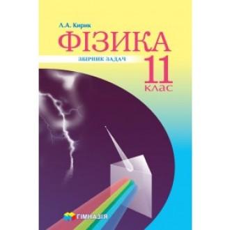 Кирик 11 клас Фізика Збірник задач