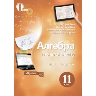 Бевз 11 клас Алгебра і початки аналізу(профільний рівень) Підручни