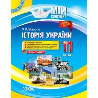 Історія України 11 клас Рівень стандарту Мій конспект.
