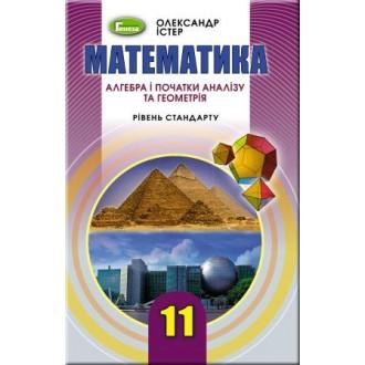 Істер 11 клас Математика Підручник (рівень стандарт)