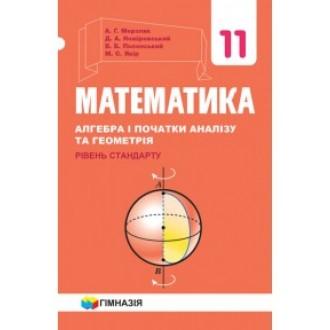 Мерзляк Математика 11 клас Рівень стандарту Підручник