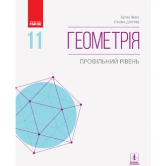 Нелін Геометрія 11 клас Підручник Профільний рівень