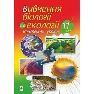 Вивчення біології та екології 11 клас Конспекти уроків
