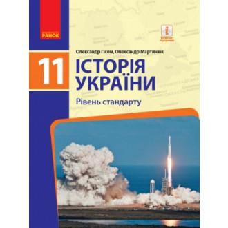 Гісем 11 клас Історія України (рівень стандарту) Підручник