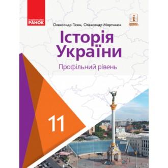 Гісем 11 клас Історія України (профільний рівень) Підручник