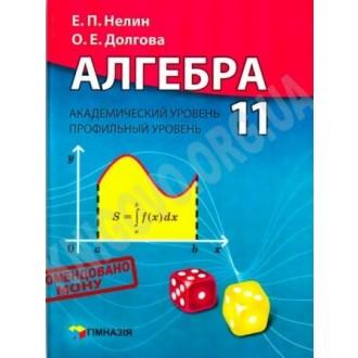 Нелин Алгебра 11 класс Академический уровень Профильный уровень