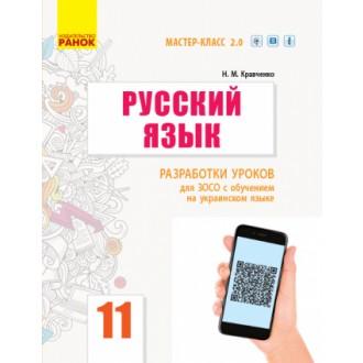 Русский язык Уровень стандарта 11 класс Разработки уроков для ЗОСО с обучением на украинском языке