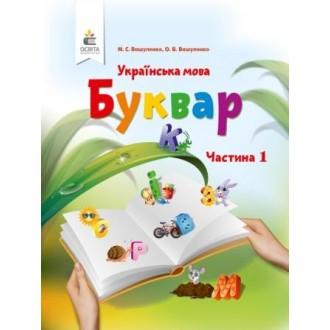 Букварь 1 класс Вашуленко укр
