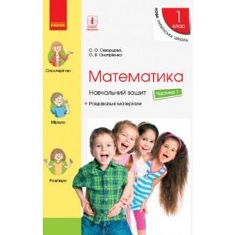 Скворцова Математика 1 клас Навчальний зошит Частина 1 НУШ 2018