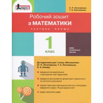 Математика 1 клас Робочий зошит до підручника Логачевської С Логачевської Частина 1 НУШ 2018