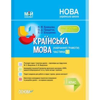 Мій конспект Українська мова 1 клас Частина 1 до Вашуленко М НУШ